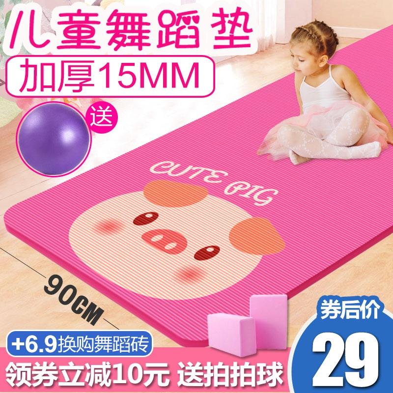 瑜伽垫儿童练舞蹈的垫子女童家用专用练功垫地垫女孩加厚加宽加长
