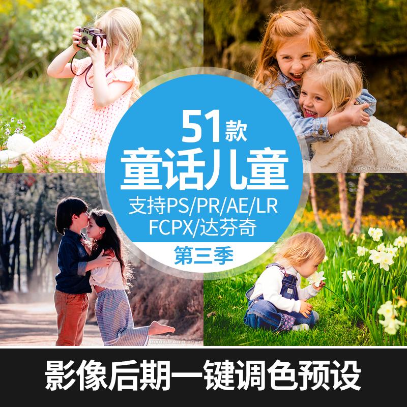 LR预设儿童童画风外景照片视频调色滤镜PR/PS/FCPX/达芬奇/AE/LUT