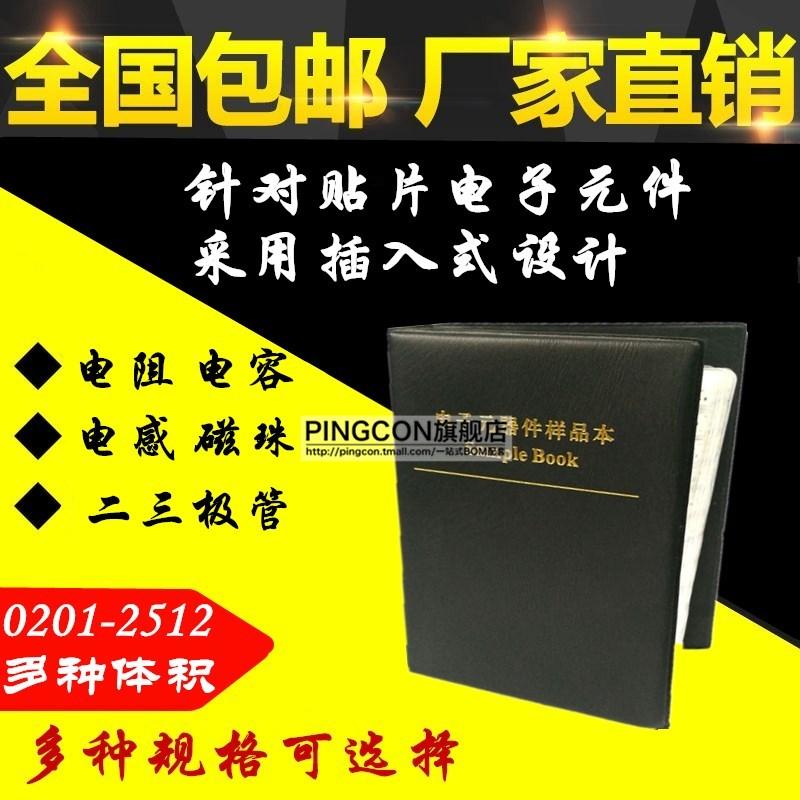 0603贴片电阻包 170种每种50只共8500只 1% 样品本 样品册 元件包