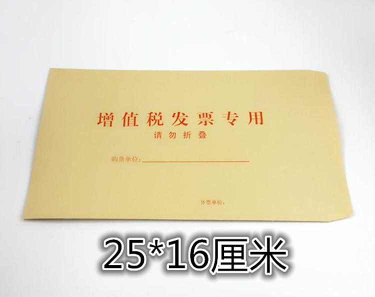 Налог на добавленную стоимость билет специальный конверт 50 штук утолщённый скот пергамент законопроект конверт шэньчжэнь послушный прибыль яркость