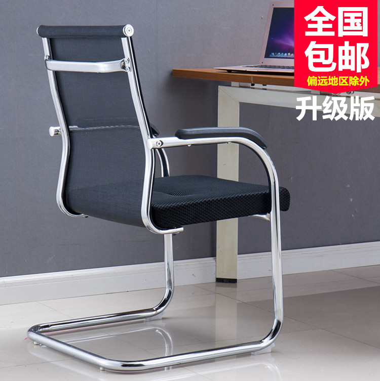 Computer chair office chair conference chair household mahjong chair back simple staff chair net chair arch chair