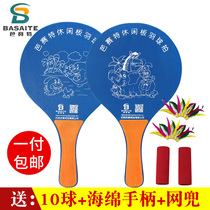 Bassett thickened plate Feather pat Sanmao racket with 10 balls to send 1 pay sponge handle solid plank feather racket genuine