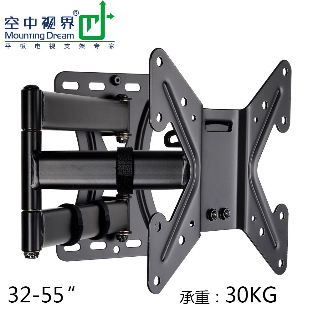 空中視界電視掛架32 40 43 50寸 伸縮旋轉壁掛液晶電視機支架