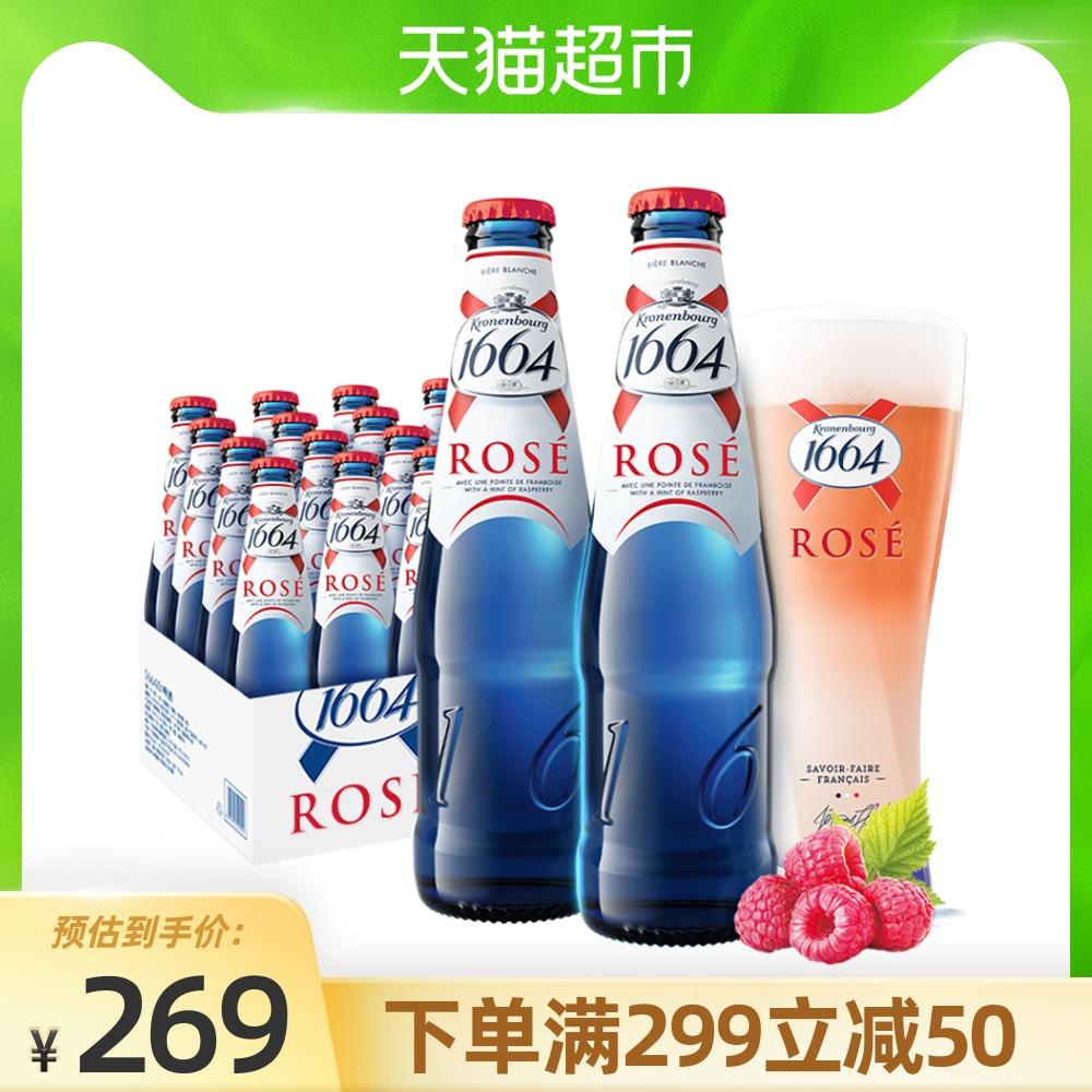 1664啤酒桃红啤酒330ml*24瓶嘉士伯官方法国果味小麦桃红啤酒整箱