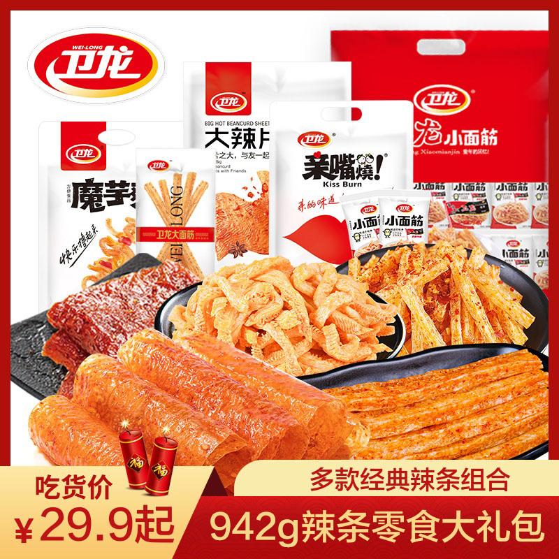 【卫龙旗舰店】942g辣条零食大礼包网红魔芋爽小面筋休闲一箱小吃