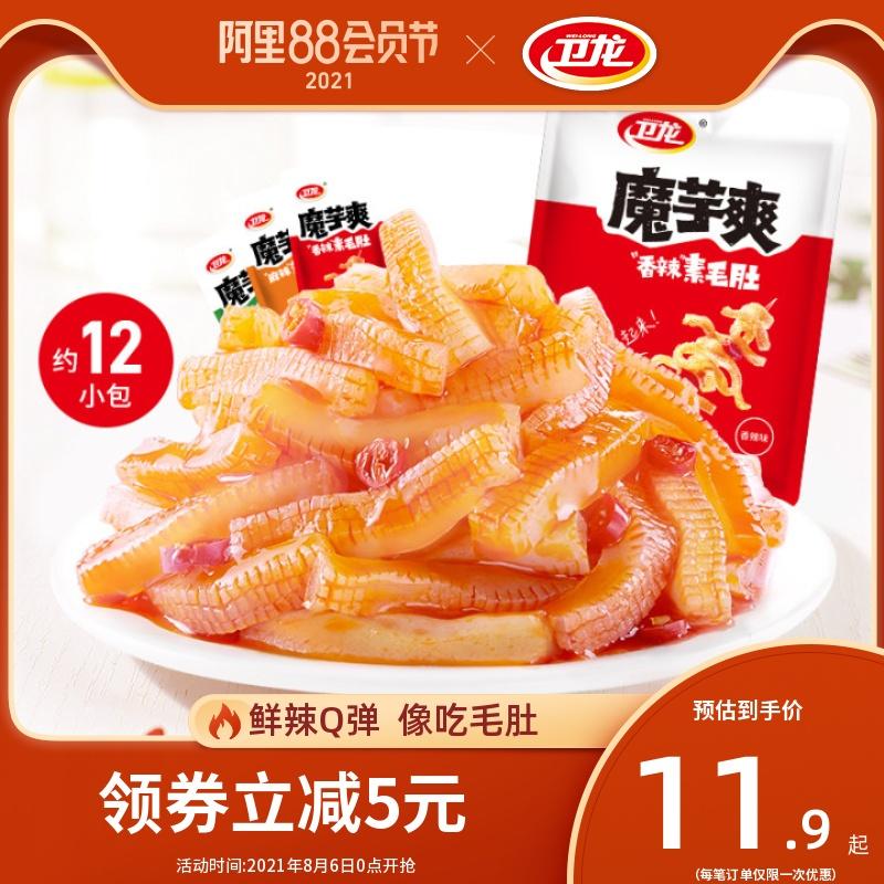 【卫龙_魔芋爽】辣条魔芋素毛肚魔芋丝辣味解馋零食小吃休闲食品