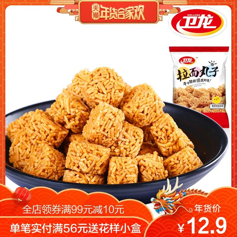 【卫龙旗舰店】拉面丸子240g香辣干脆面零食儿童休闲膨化小吃点心