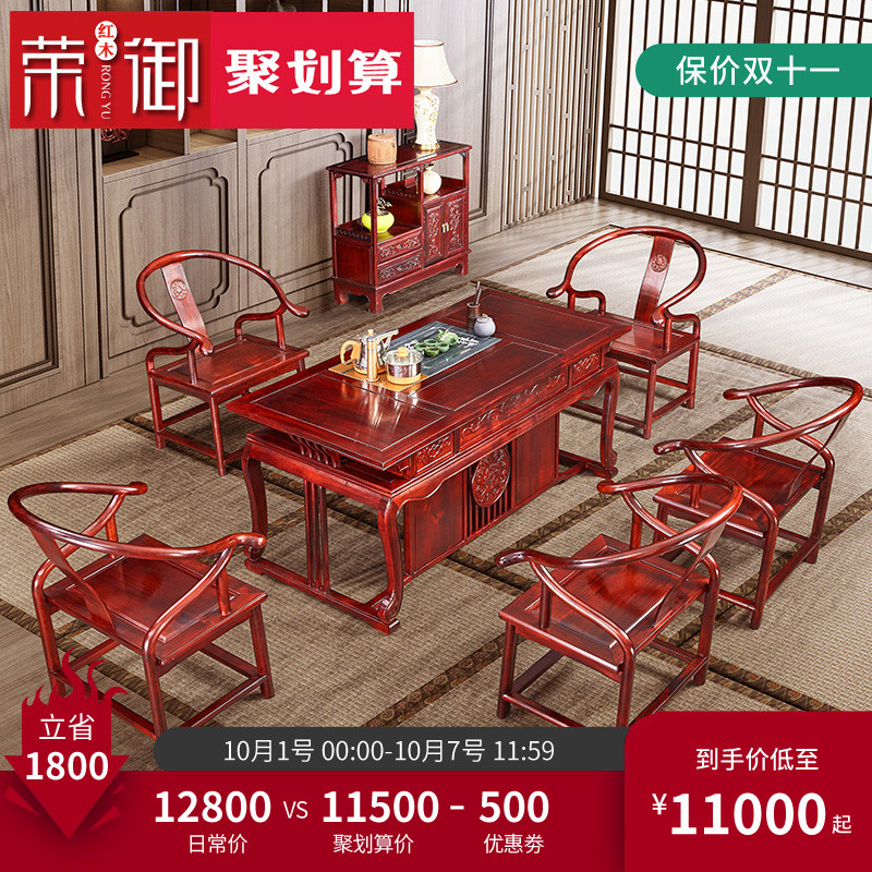 酸枝木茶桌椅组合新中式工夫茶台深色家具商业办公茶室用多功能桌