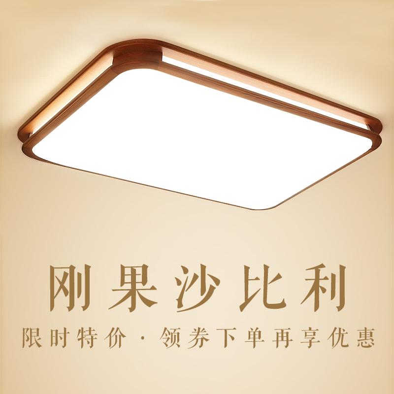 中式吸頂燈實木客廳燈長方形LED臥室燈 簡約 房間餐廳大氣燈具