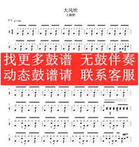 没有伴奏国外歌曲架子鼓鼓谱HeHejaAchimAloha