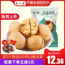 放心食品斤装5大分量新疆特产坚果零食营养核桃