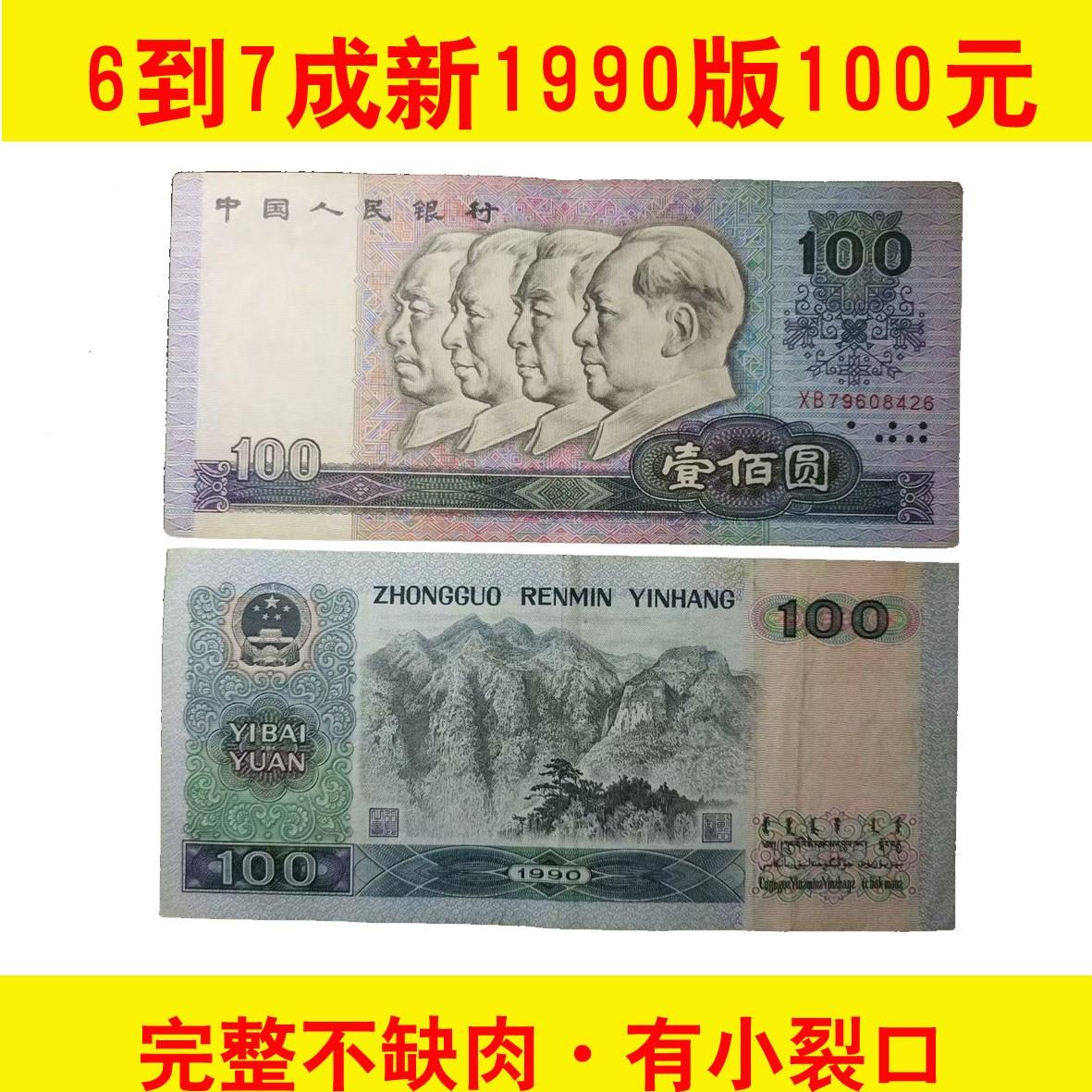 Третья серия юаней Артикул 587388292996