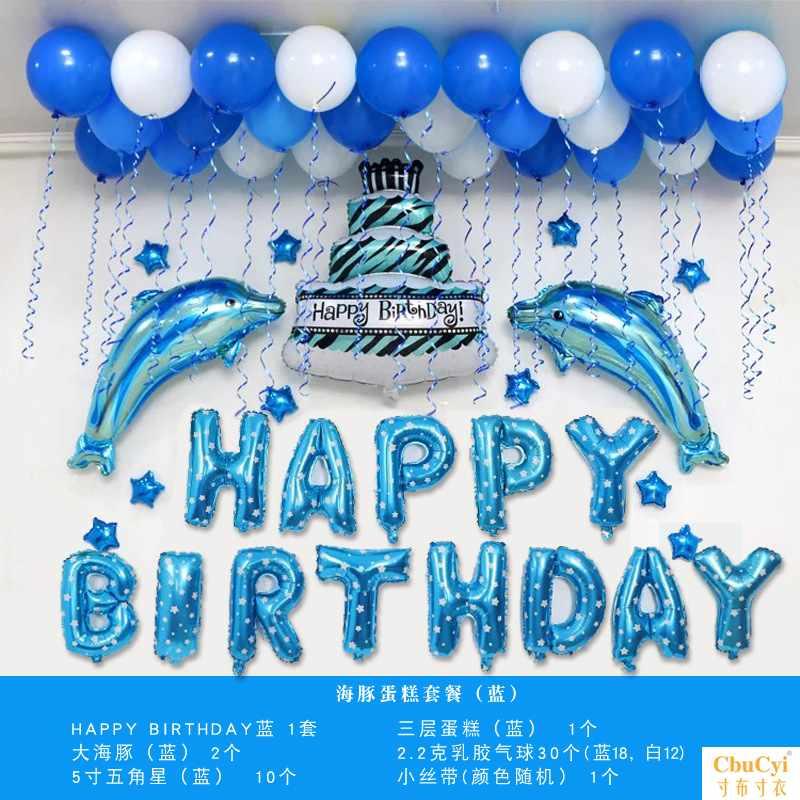 儿童生日气球套餐派对铝膜装饰卡通铝箔套装生日背景墙装扮气球