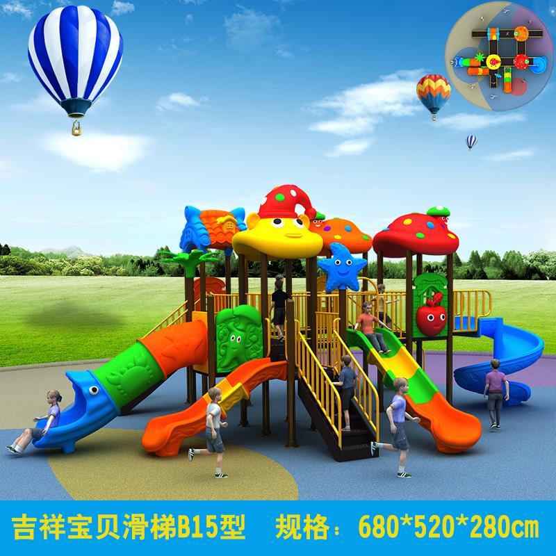 旋转乐园山坡内游乐场组合方管中小型户外塑料滑滑梯设备儿童亲子