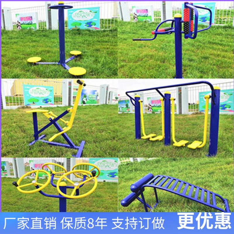 室外户外健身器材中老年广场路径体育小区上肢社区移动新农村组合