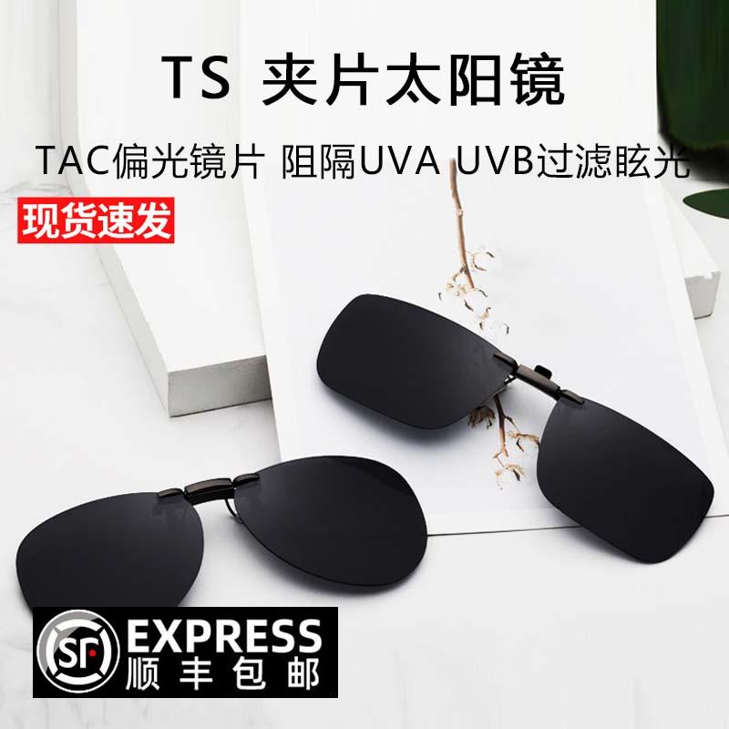 小米TS墨镜夹片偏光太阳眼镜夹片男女潮驾驶非夜视镜防蓝光紫外线