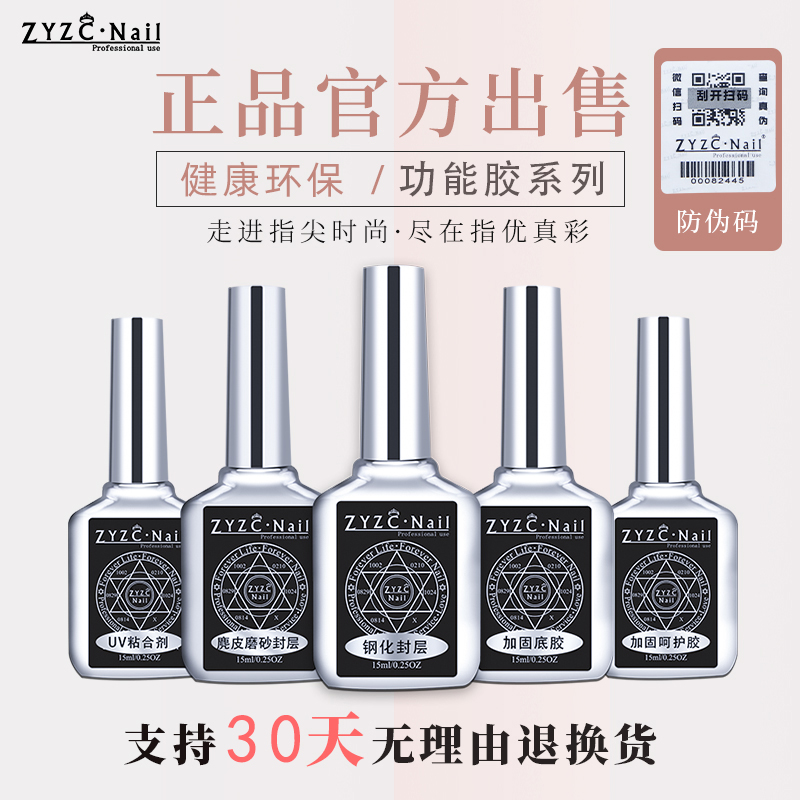 ZYZC Manicure Nail Polish, plastic seal coat, no lasting durable, general, phototherapy, glue, abrasive, binding agent, base glue.
