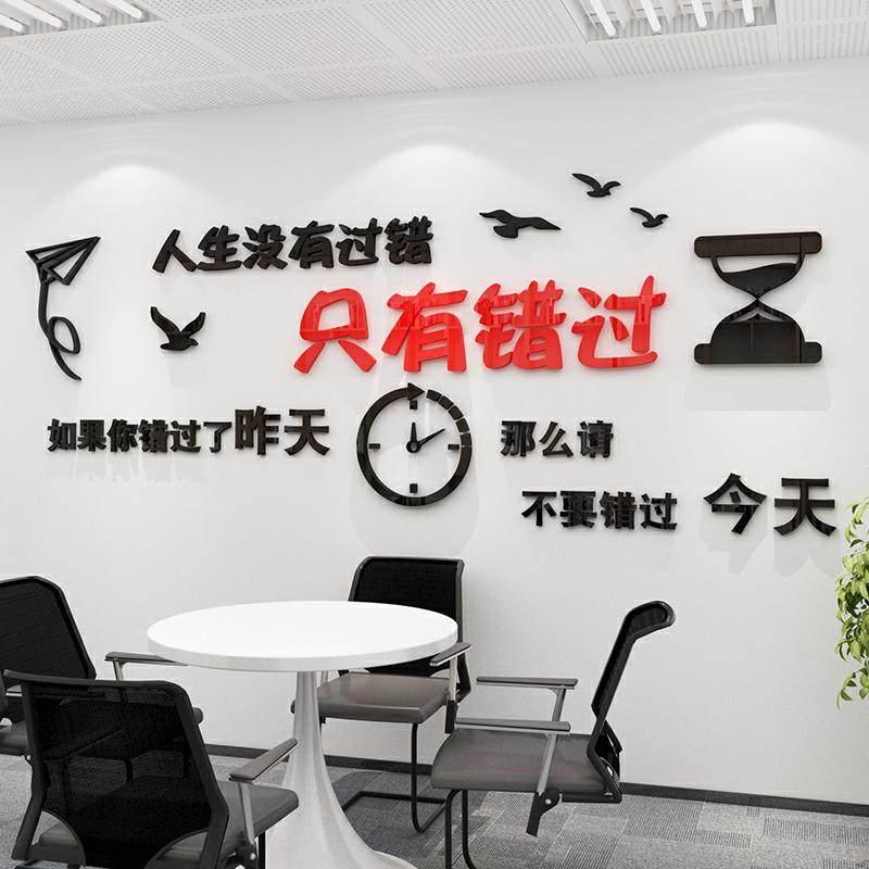 励志标语墙贴3d立体亚克力单位公司闲来麻将墙贴纸办公室装饰墙贴