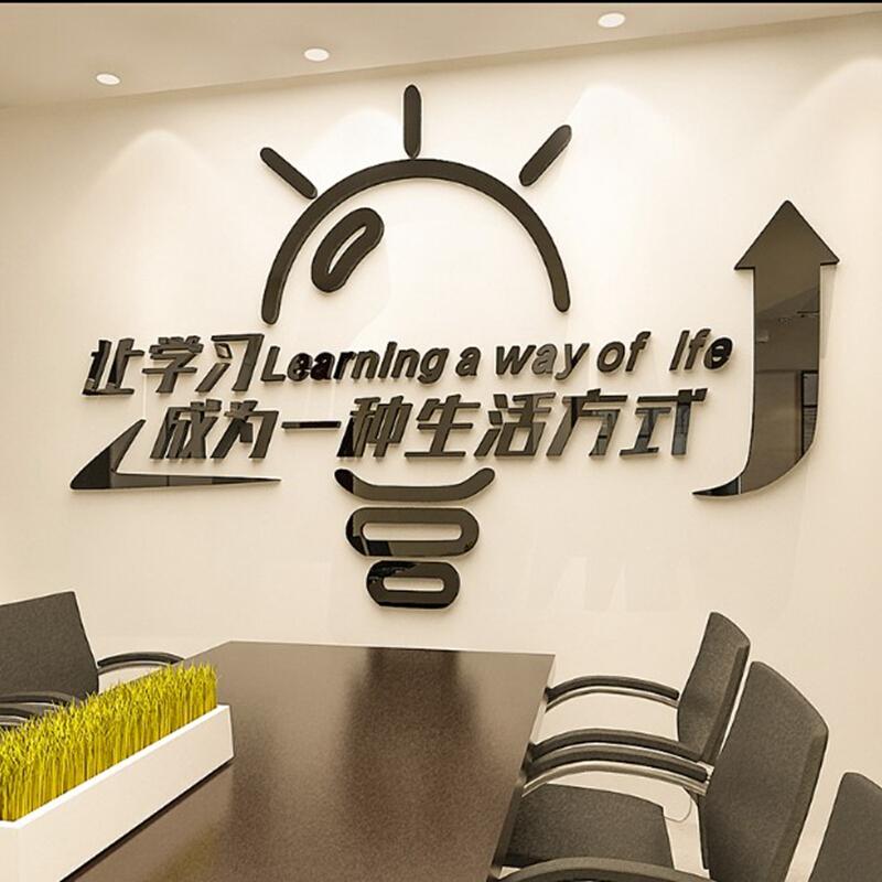 创意办公室3d立体亚克力墙贴公司闲来麻将背景励志标语学校墙贴