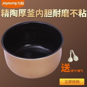 领3元券购买九阳电饭煲内胆配件JYF-40FS11/40FS12/40FS13/40FS18/40FS69内锅
