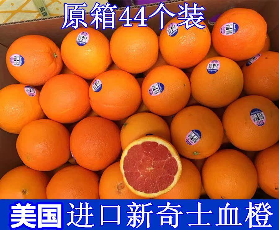 当季美国新奇士3110血橙原箱44只 新鲜孕妇水果甜橙橙子红心橙