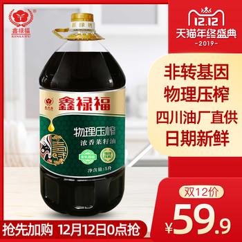 四川非转基因纯菜子约5l浓香菜籽油