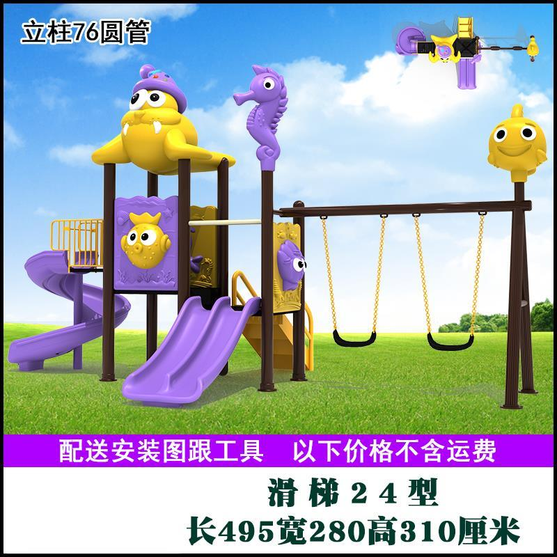 不锈钢体育馆平板双人小区幼儿园钻洞圆筒s动物户外儿童滑滑梯智