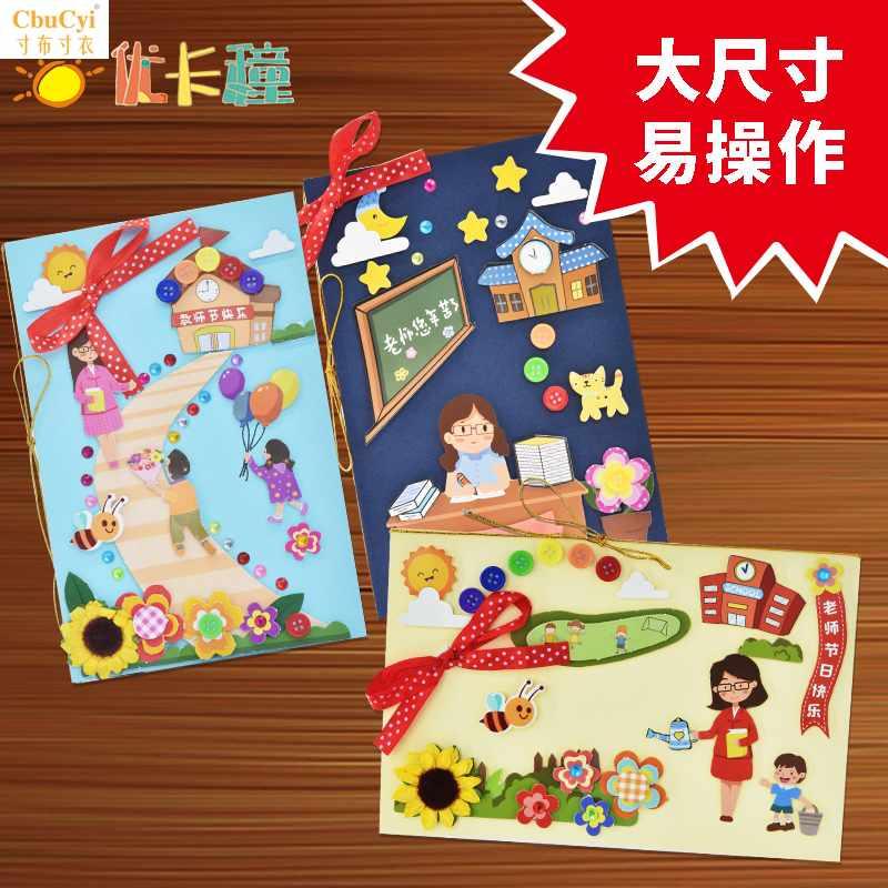 教师节贺卡手工自制幼儿园礼物儿童感恩立体创意新款小卡片送老师