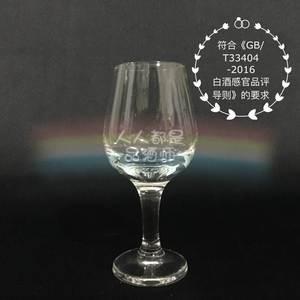 白酒品酒杯标准品酒师50ml标准国标郁金香杯6个