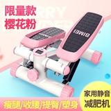扶手家用踏步机扭腰瘦腰机跑步机运动健身器材免安装