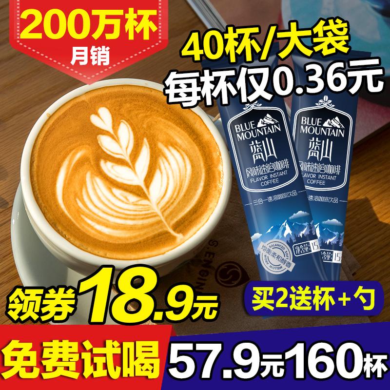 【宵雅】蓝山风味咖啡40杯共600g