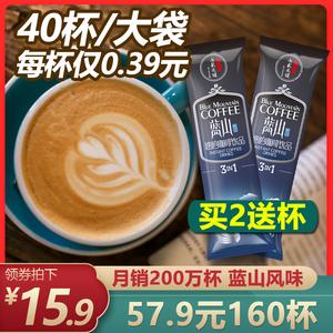 咖啡蓝山风味三合一速溶咖啡粉饮品袋装纯黑咖啡无糖提神学生