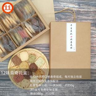 一一家12味曲奇禮盒手工自制餅乾男女朋友高顏值網紅零食生日禮物