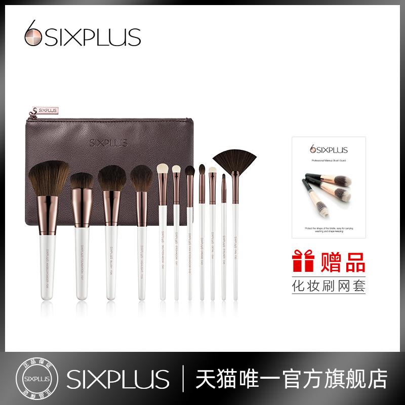 6SIXPLUS优雅系列11支化妆刷套装超柔软眼影刷全套高档美妆工具