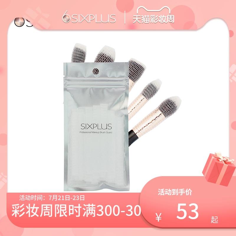 6SIXPLUS50个化妆刷保护网套固定刷毛塑形防炸毛