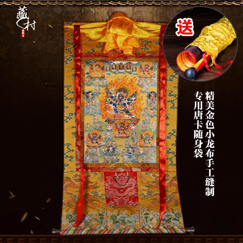 藏村 西藏唐卡特色 随手礼手工装裱 出吾文武百尊 愤怒尊佛像唐卡
