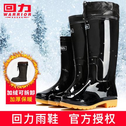 Warrior/回力雨鞋男士水鞋雨靴加绒鞋高筒中筒低帮短筒套鞋胶鞋男