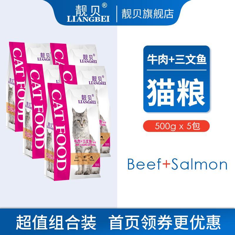 热销360件不包邮靓贝 猫粮2.5kg牛肉三文鱼味英短美短加菲成幼猫通用型猫粮500gx5