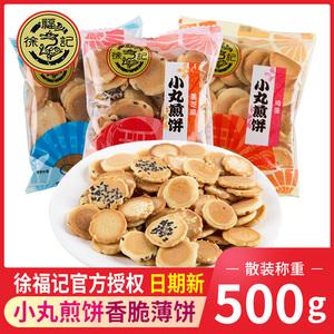 徐福记小丸煎饼500g香薄脆芝麻煎饼干糕点心休闲食品散装批发包邮