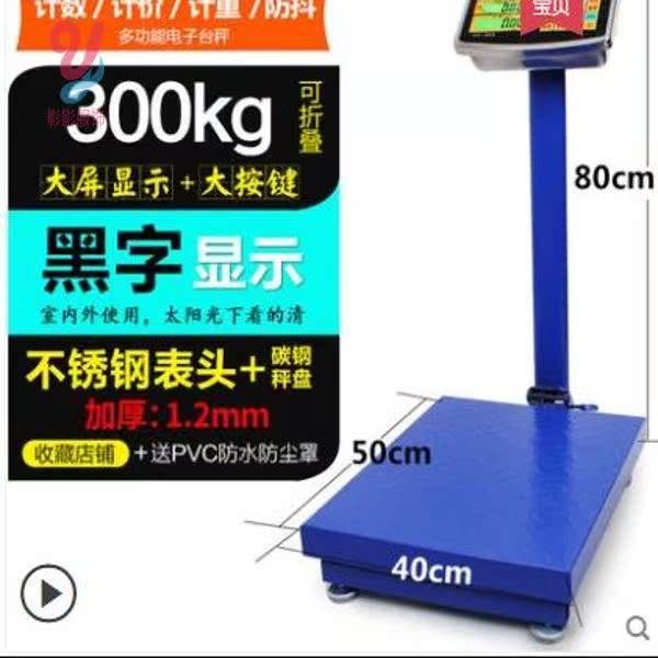健康秤数字市斤是家用时计精准电子f称体重大型台式超市家庭计商