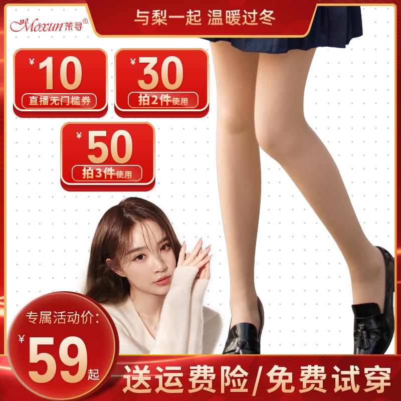 【雪梨推荐】日本茉寻 光腿神器女春秋薄款 超自然打底裤裸腿神器