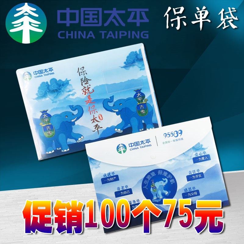 中国太平人寿保单袋保险礼品专版按扣文件合同档案资料袋现货散拍