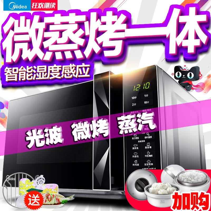 Jingdong shopping Midea microwave oven household oven integrated intelligent light wave oven Midea / Midea m3-l233b