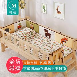 畅萌儿童床上用品宝宝拼接床床围 防撞床围 婴儿床围一体式可定做