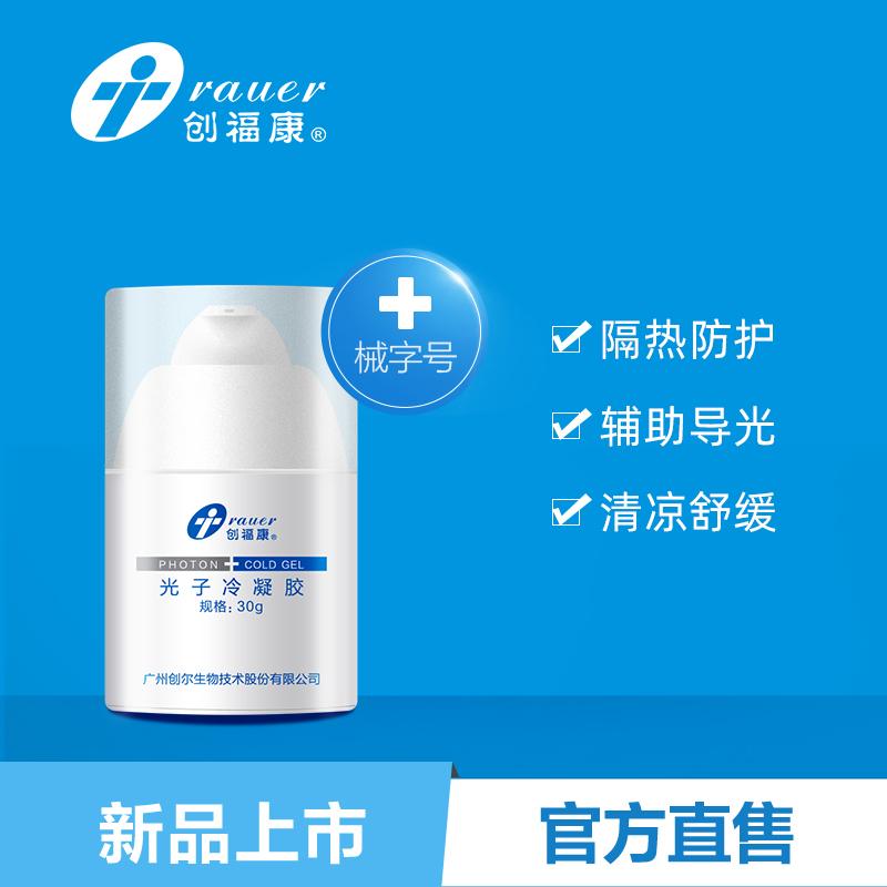 【11.11开售 提前拍下不发货】创福康医用光子冷凝胶补水保湿修护