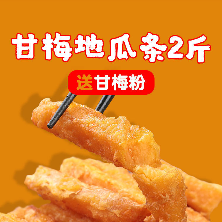 2 kg / 4 kg of sweet plum and sweet potato chips fried semi-finished golden purple dry potato leisure hand frozen sweet potato chips sweet potato