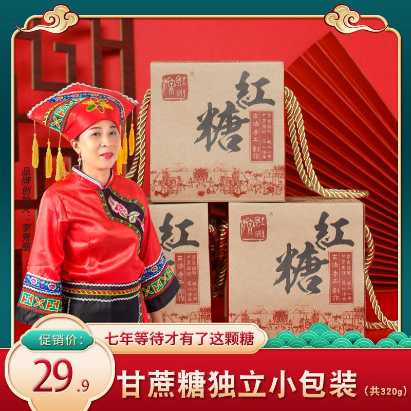 广西柳州古法红糖块独立小包装红糖
