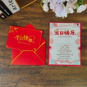 员工生日贺卡定制logo公司生日聚会邀请函感恩感谢卡片定做带信封