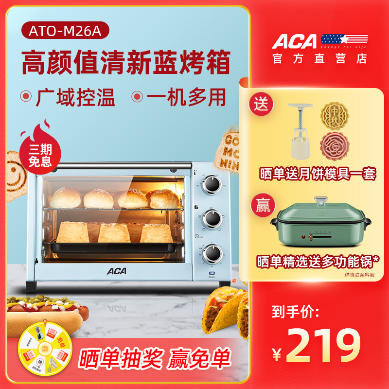 ACA电烤箱家用烘焙小型烤箱多功能全自动蛋糕23L升大容量迷你烤箱
