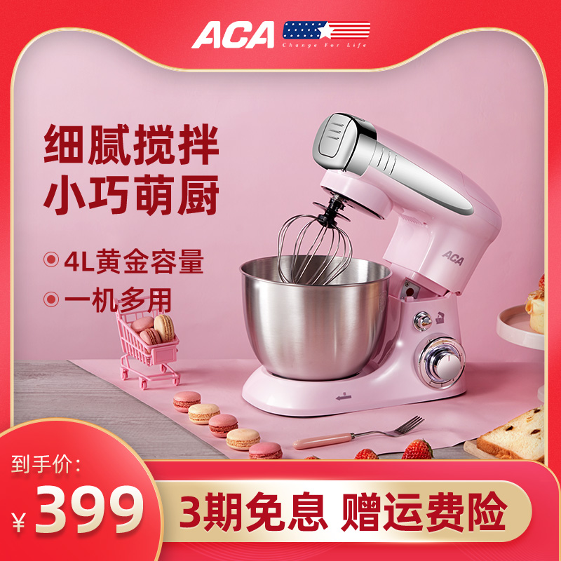 ACA North American electric cook machine household small multi-functional automatic kneading, mixing, egg beating, fresh milk and flour machine